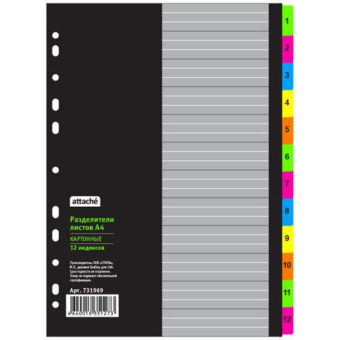 Разделитель листов Attache А4 картонный 12 листов (цифровой)