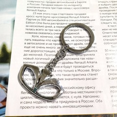 Брелок Дэу (Daewoo) для ключей автомобиля с логотипом