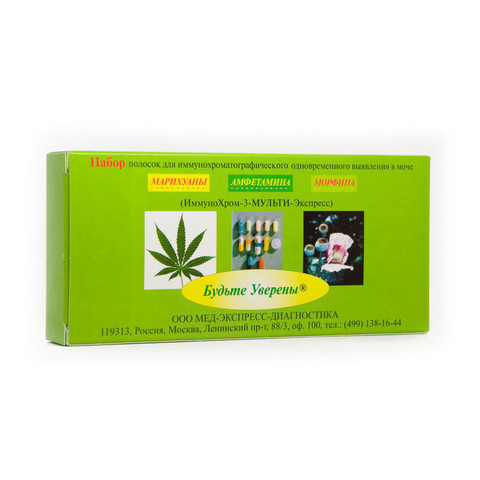Тест на наркотики Будьте Уверены 3 вида