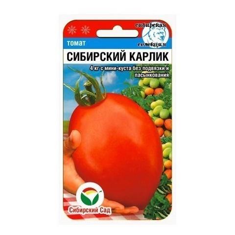 Сибирский карлик 20шт томат (Сиб Сад)