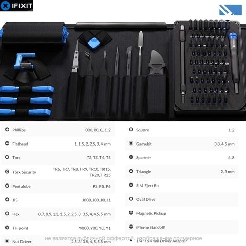 Набор инструментов iFixit Pro Tech Toolkit в чехле комплексный