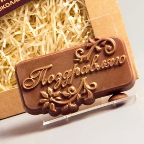 Пластиковая форма для шоколада НАДПИСЬ ПОЗДРАВЛЯЮ НА ВИЗИТКЕ (95х55мм)