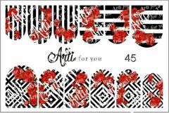 Слайдер наклейки Arti for you №45