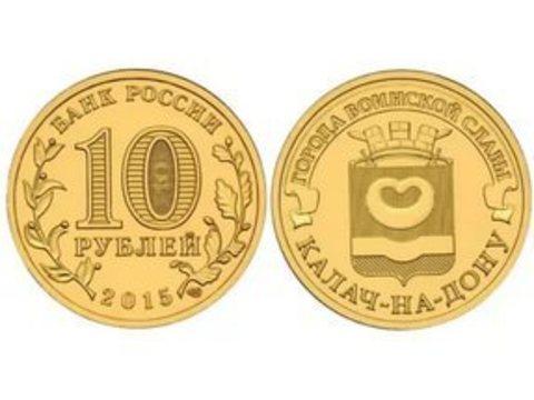 10 рублей Калач-на-Дону 2015 год UNC