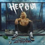 Нервы / Слэм и Депрессия (CD)