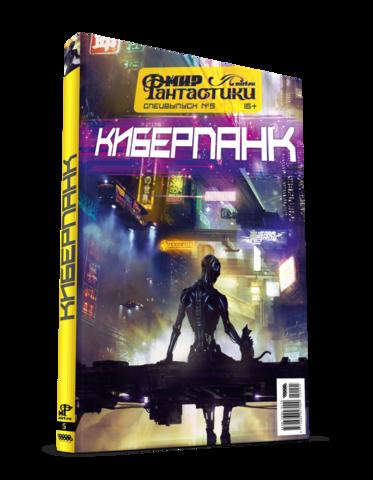 Мир фантастики: Киберпанк. Спецвыпуск №5