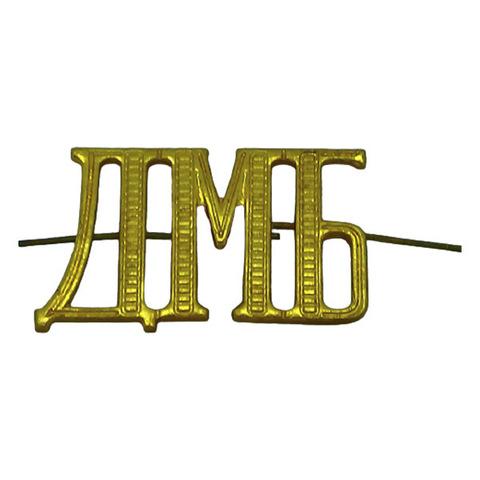 Мет буквы ДМБ