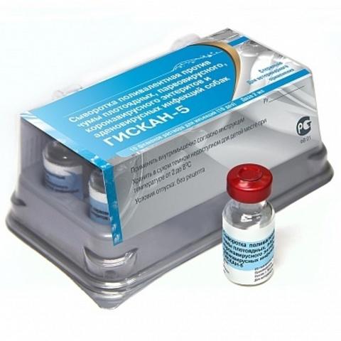 Гискан-5 сыворотка поливалентная