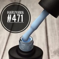 Haruyama, Гель-лак №471, 8 мл