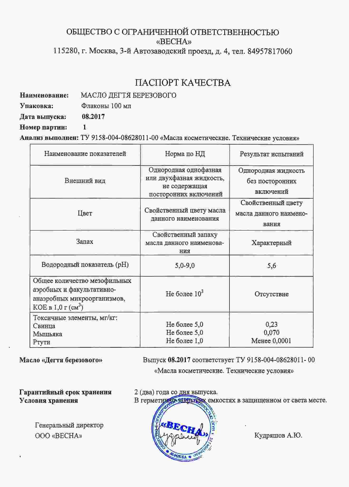 Масло Дегтя березового косметическое 100 мл.