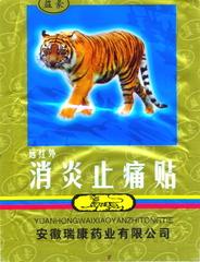 Пластырь тигровый китайский