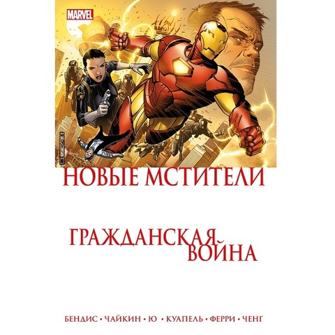 Гражданская война. Новые Мстители
