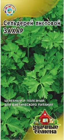 Сельдерей листовой Захар* 0,3 г