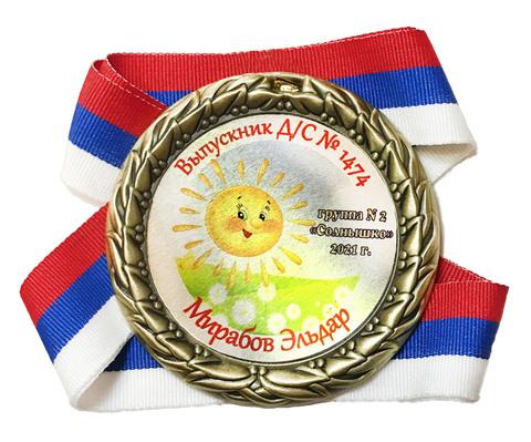 Медаль индивидуальная выпускнику д/с с номером и именем (Солнышко над полем)