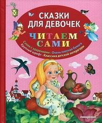 Сказки для девочек (ил. О. Ионайтис)