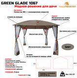 Тент шатер Green Glade 1067