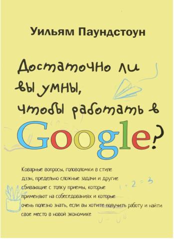 Достаточно ли вы умны, чтобы работать в Google?   Паундстон У.