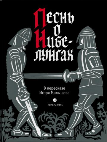 Песнь о Нибелунгах   в пересказе Игоря Малышева