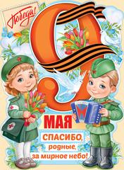 Плакат 9 Мая! Спасибо, родные, за мирное небо!