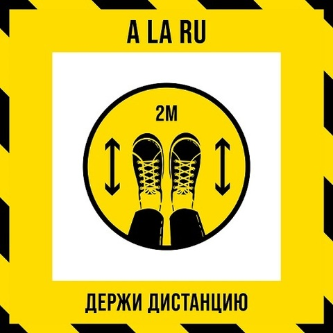 A la Ru – 2 метра (Single) (Digital) (2020)