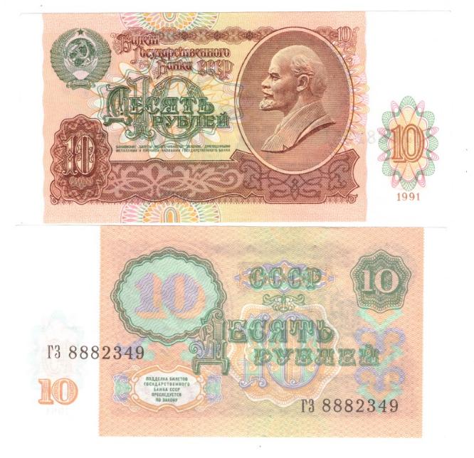 10 рублей 1991 год Пресс UNC