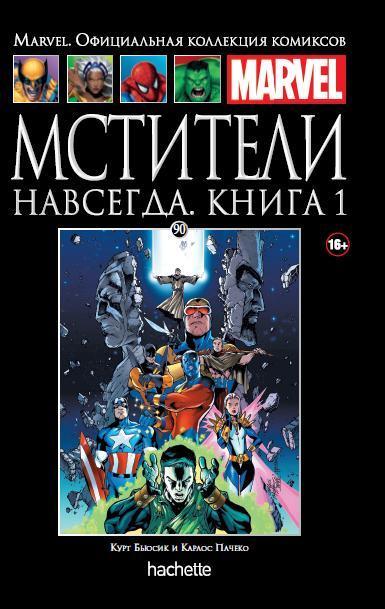 Мстители навсегда. Книга 1 (Ашет #90)