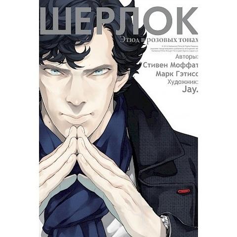 Шерлок, Том 1