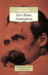 Ecce Homo. Антихрист