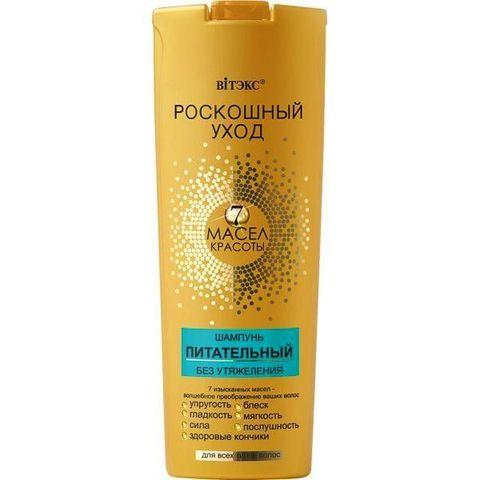 Шампунь питательный Без утяжеления для всех типов волос , 500 мл ( Роскошный уход - 7 масел красоты )