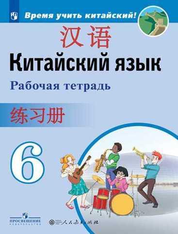 Сизова А.А. Китайский язык. Второй иностранный язык. 6 класс. Рабочая тетрадь