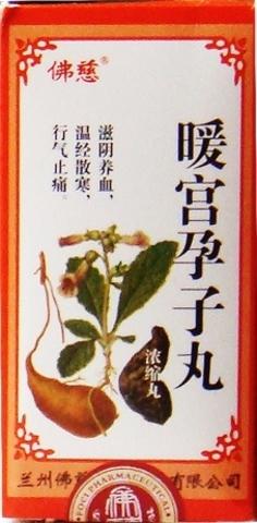 Фукэ чжунцзы вань (Нуаньгун юнцзы вань), 200 пил.