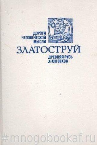 Златоструй. Древняя Русь. X-XIII вв.