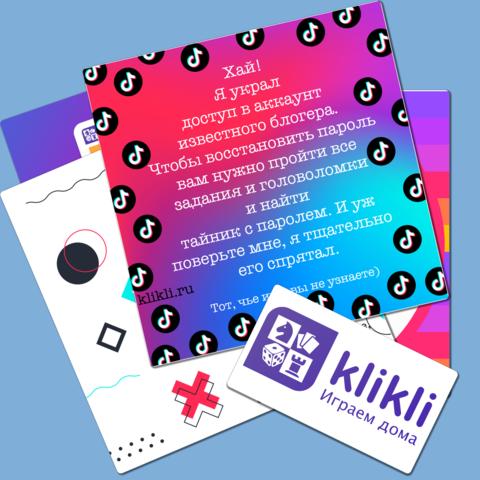 Сценарий квеста для подростков Likee, TikTok, Instargam