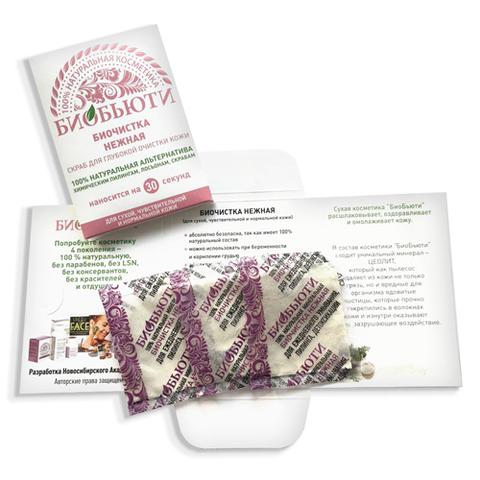 Биобьюти набор биочистка нежная 9 г (3*3 гр)