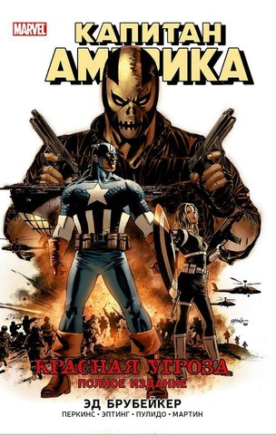 Капитан Америка. Красная угроза (Б/У)