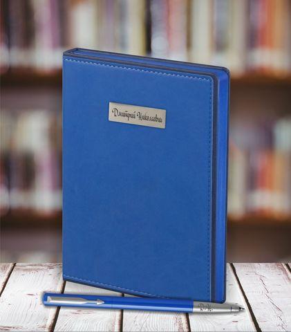 Набор с гравировкой: Ежедневник и Ручка-роллер Parker Vector Standard T01, цвет: Blue