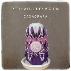 Резная свеча Сахасрара 11 см