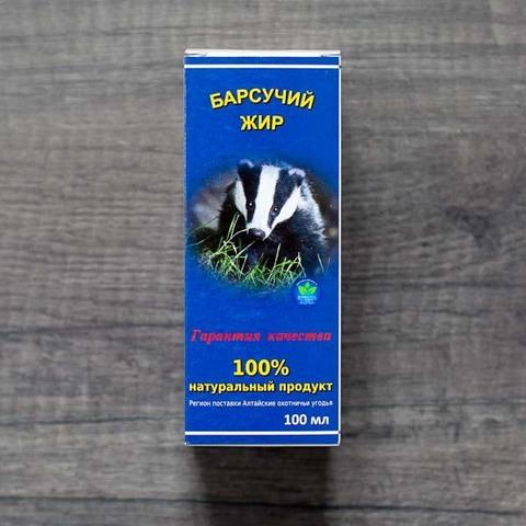 Барсучий жир 100% натуральный продукт