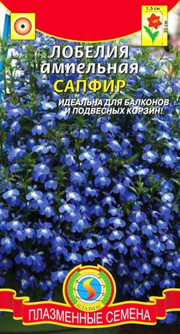 Семена Лобелия Сапфировый каскад ампельная, Одн