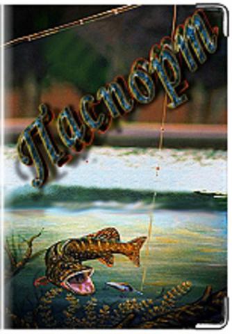 """Обложка для паспорта """"Паспорт рыбака"""" (3)"""