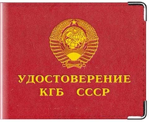 """Обложка для студенческого билета """"КГБ СССР"""""""
