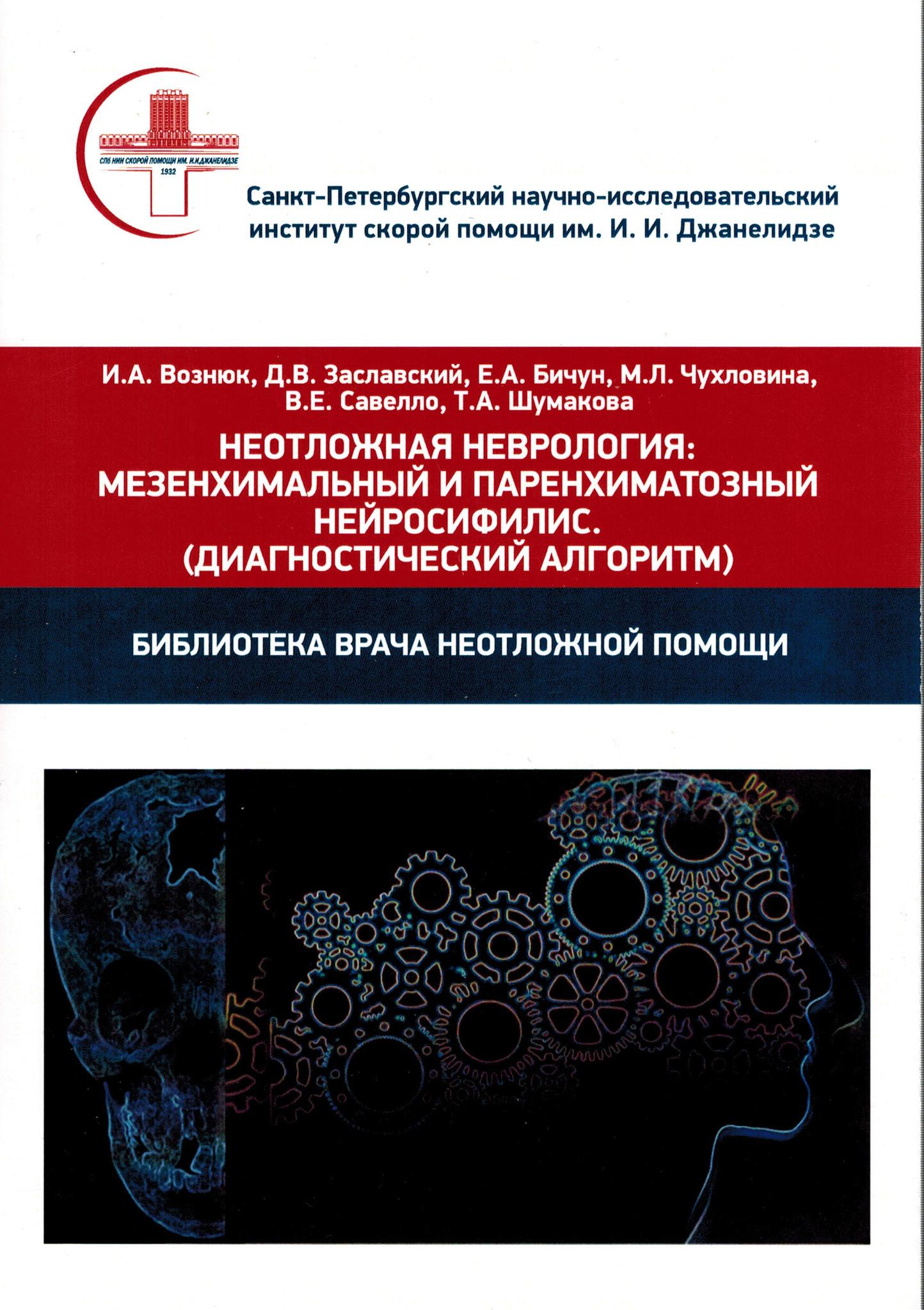 Новинки Неотложная неврология: мезенхимальный и паренхиматозный нейросифилис ns_0001.jpg