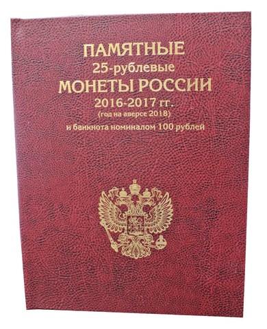 Альбом-книга для 25 рублей и банкноты 100 рублей. Футбол 2018. (Бордо)