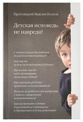 Детская исповедь: не навреди!