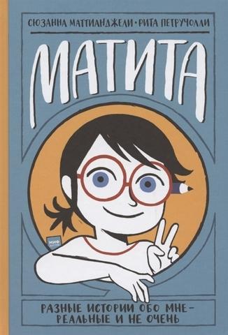 Матита. Разные истории обо мне — реальные и не очень