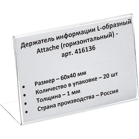 Ценникодержатель-подставка Attache ПЭТ 60x40 мм прозрачный (20 штук в упаковке)