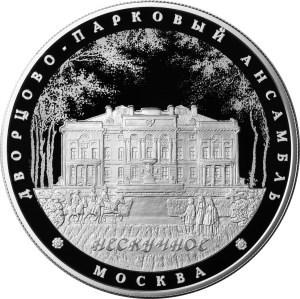 25 рублей. Дворцово-парковый ансамбль Нескучное, г. Москва. 2017 г. PROOF