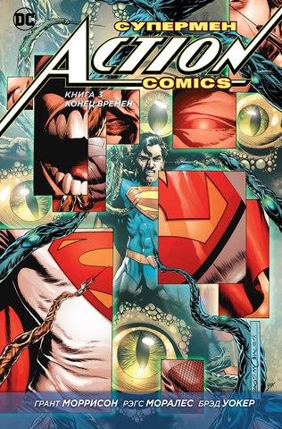 Супермен – Action Comics. Книга 3. Конец времен