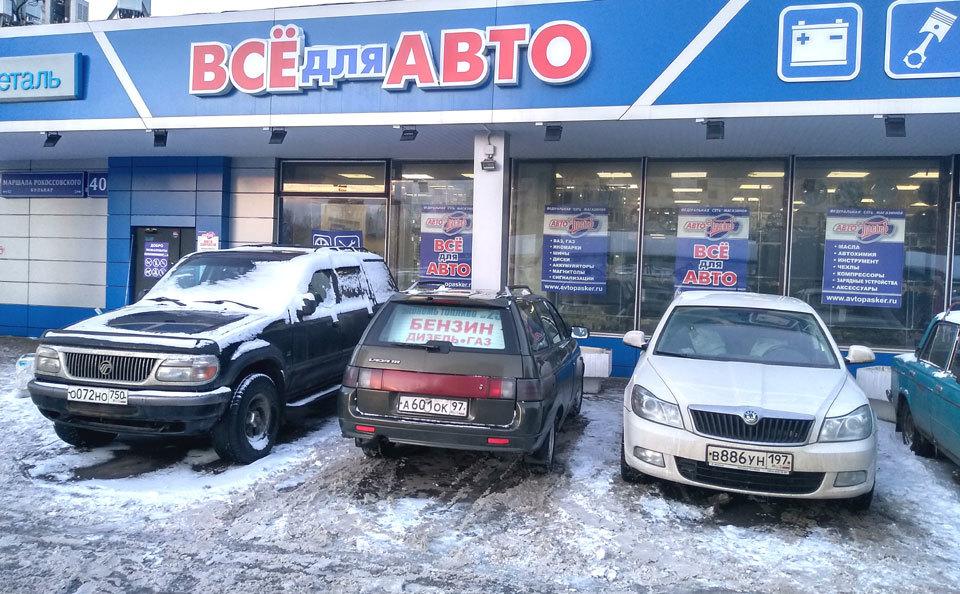 В Москве наше авто с вывеской  можно найти по адресу нашего интернет магазина. Бульвар маршала Рокоссовского 40