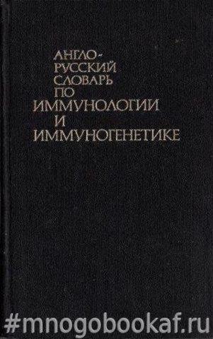 Англо - русский словарь по иммунологии и иммуногенетике